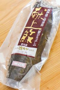 燻香カツオの生節サンド-06