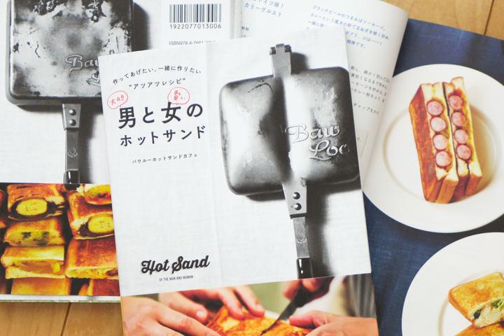 レシピ&コラム本『男と女のホットサンド』誕生!