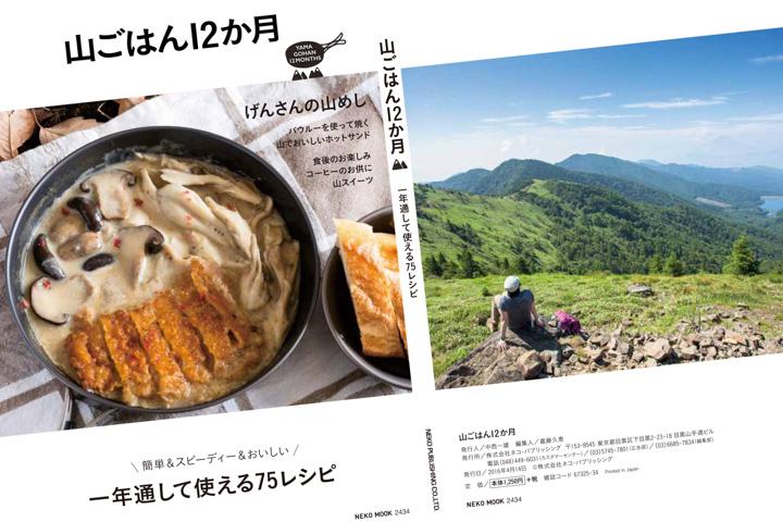 山バウルーはこの一冊で!『山ごはん12か月』発売!-01