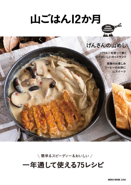 山バウルーはこの一冊で!『山ごはん12か月』発売!-02